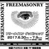 フリーメーソン公式グッズの報道は嘘。無念だわ。ん、、、ちょっと待てよ。。