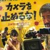 【映画】カメラを止めるな!何も検索せず、予備知識なしが前提。