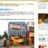 レッツエンジョイ東京で北千住グルメ記事を書きました