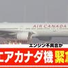 24日午後5時ごろエアカナダ機がエンジンの不具合で羽田空港に緊急着陸!エアカナダでは先日も成田空港で建設中の誘導路への誤進入を起こしたばかり!!