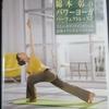 綿本彰氏の「パワーヨーガパーフェクトレッスン」は取り組みやすいDVDと思う