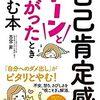 【新刊】本書でピリオド! 自己肯定感がドーンと下がったら読む本
