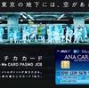 ソラチカのオートチャージを首都圏以外のエリア外でも使う方法 死蔵カード回避術とは?