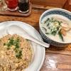 【渋谷】麺飯食堂 なかじま