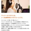 9月16日(木)時点 愛知県内のカラオケBOX 営業状況