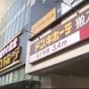 仙台駅前「ドンキ」に爆破予告 2時間閉鎖 不審物見つからず