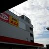 9月19日 9の付く日にDステーション座間店に行ってみました。