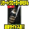 【シグナル】フィネスウイング搭載のクローラーベイト「リザードクローラー静モデル」通販サイト入荷!