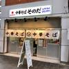 中華そば そのだ(福山市)ワンタン麺とシウマイ