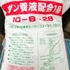 安い養液栽培用配合肥料「10-8-28+微量要素」