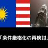 【2021年9月最新】マレーシア担当大臣 「MM2H条件厳格化の再検討」を表明!