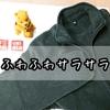 ユニクロ【フリースジャケット】はお手軽でふわふわサラサラ超気持ちいい