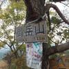 20111103_古賀志山 その2