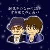 祝・CHAGE and ASKAデビュー38周年