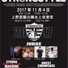 SUPER STRONGSTYLE2017エントリー更新