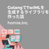 GolangでTwiMLを生成するライブラリを作った話