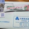 ふるさと納税で嬉しいサプライズが届きました!兵庫県洲本市さん、ありがとうございます!
