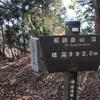 犬ケ岳トレイルランニング