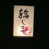 第15怪:『輪じま』和食で季節を味わう。割烹が初めての方にお薦めするお店。