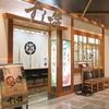 【オススメ5店】長崎市(長崎)にある回転寿司が人気のお店