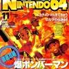 【1997年】【12月号】電撃Nintendo64 1997.12