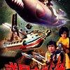 『惑星大戦争』DVD