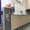 【東京番外編】うどん路じ ~溝の口の有名な白いカレーうどんは甘くなかった~