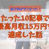 「UberEATS」のブログを作ってたった10記事で最高月15万円稼いだ話