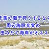 2019年最新!千葉県で潮干狩りなら「金田みたて海岸」にすべき理由を徹底解説