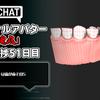 【モデリング記録】VRChatアバター、オリジナル3Dモデル「鬼丸」制作日記51日目。スーパーゲームクリエイター「はるひめ」VRC