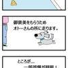 【織田シナモン信長・第三話】大前夜祭ですよ!