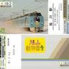 旭川駅 キハ183-0系記念入場券