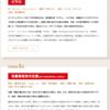 新生パルコ劇場のオープニングラインナップ発表