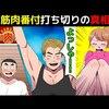 【SASUKEに人生を捧げた山田勝己】筋肉番付が打ち切りになったとんでもない理由(マンガで分かる)@アシタノワダイ