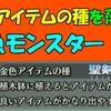 【聖剣伝説3 リメイク】 金色アイテムの種を落とす雑魚モンスター3種の出現場所 #18