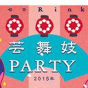 芸舞妓パーティオフィシャルサイト