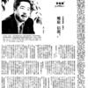 違法な検事定年延長-郷原信郎弁護士
