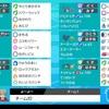 【ポケモン剣盾シングルランクマ最高29位最終841位】シーズン3使用構築 破壊と再生のバンギガア