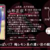 【木曜日の季節物】山形正宗 夏ノ純米 深夜の部 アベック誕生【FUKA🍶YO-I】