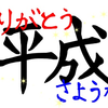 「平成」は 日本 を再び愛せるようにしてくれた時間だった