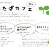 ふたばカフェ「自分らしさって何?」@岡山市立高島公民館