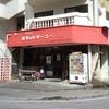 「ポケットマーニー」(名護店)で「インド風チキンカレー」(オープンキャンペーン) 200円 (随時更新) #LocalGuides