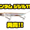 【シマノ】フラシュブースト搭載のi字系ルアー「バンタム ジジル115」発売!