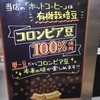 コンビニカフェどれがおいしいかな? 日々カフェ(デイリーヤマザキ) Goodです。
