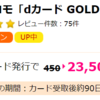 NTTドコモ「dカード GOLD」ハピタス経由で申し込むと2万3千稼げてお得!ドコモユーザ必見