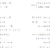 小数の連立方程式の解き方!両辺を10倍や100倍しよう!