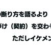 【NHK】その対処、本当に正しいの?放送法第64条、そんなに強くないよ?
