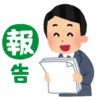 【報告】〜旅ブログを始めて8ヶ月目のアクセス数とかを報告!〜