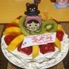 【今日の食卓】今日2月27日は愛弥美の3歳の誕生日。サルちゃんの手作りフルーツケーキでお祝い