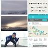2018年3月22日(木)【十勝岳の噴煙&行くぞ!美瑛ヘルシーマラソンの巻】